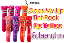 http://kkokorea.lnwshop.com/category/312/pre-order-korean-cosmetic/pre-order-berrisom-oops-my-tint-lip-pack-lip-tattoo
