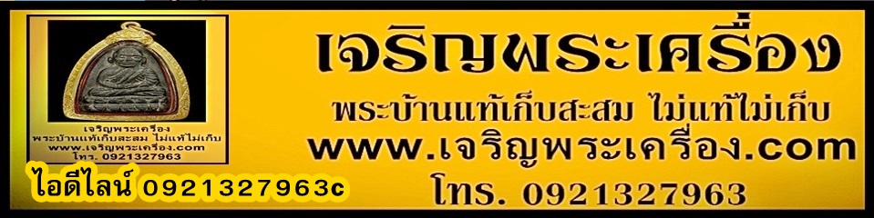 เจริญพระเครื่อง โทร 092-1327963 www.เจริญพระเครื่อง.com