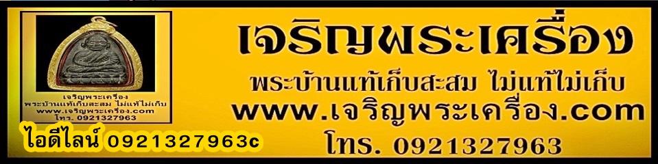 เจริญพระเครื่อง โทร 092-1327963 www.เจริญพระเครื่อง.com