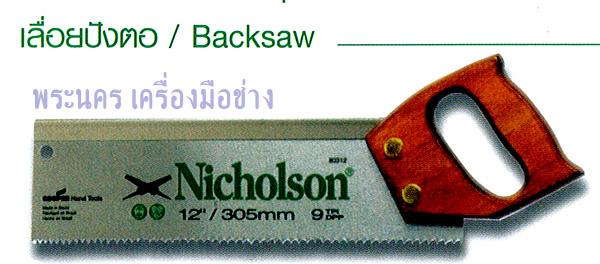 """เลื่อยปังตอ 12"""" Nicholson"""