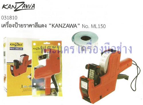 เครื่องติดราคา ML150 KANZAWA