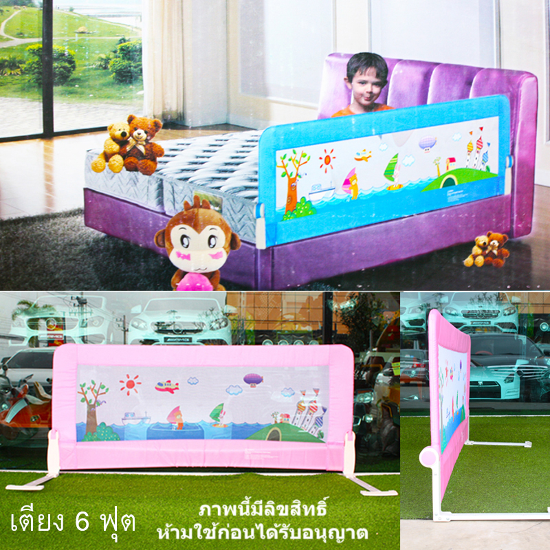 ที่กั้นตกเตียงสำหรับเด็ก Baby Bedrail (เตียง 6 ฟุต)