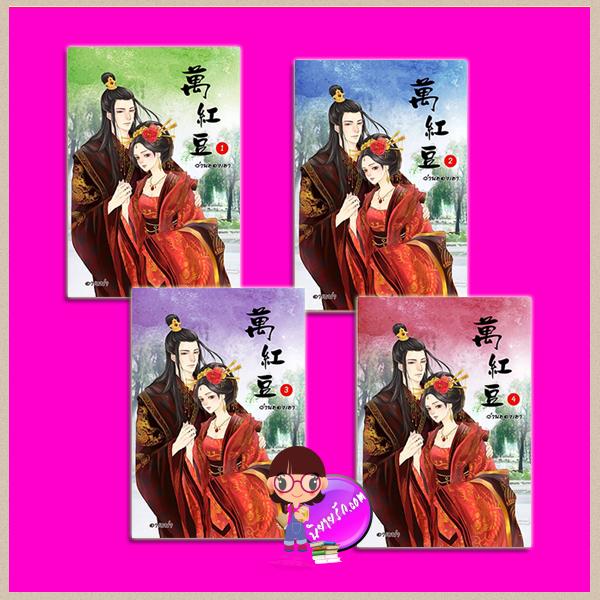 ว่านฮองเฮา เล่ม 1-4 อาเธน่า ทำมือ