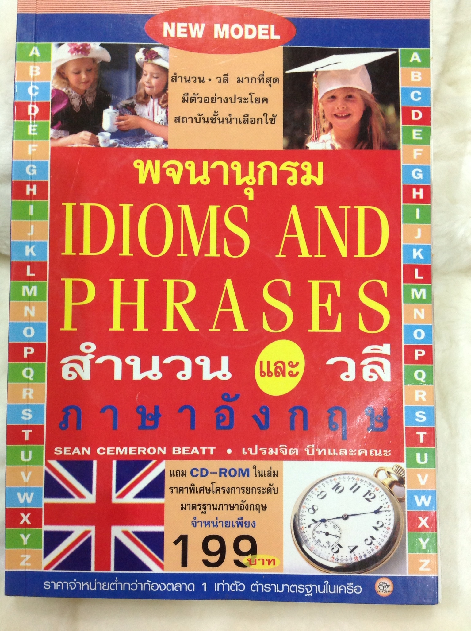 พจนานุกรมสำนวนและวลีภาษาอังกฤษพร้อมซีดี