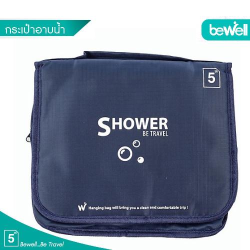 กระเป๋าใส่อุปกรณ์อาบน้ำ Bewell สีน้ำเงิน