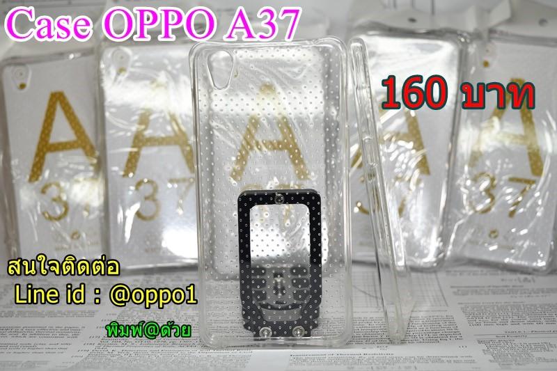 Case oppo A37 ยางใสขอบหนา