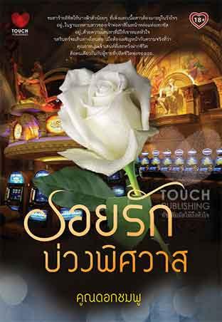 รอยรักบ่วงพิศวาส / ดอกชมพู :: มัดจำ 300 ฿, ค่าเช่า 60 ฿ (touch)