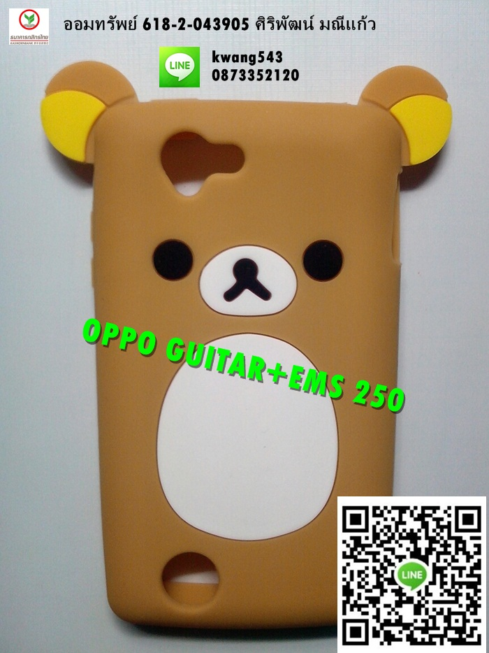 Case oppo Guitar kuma
