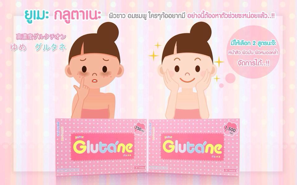 ยูเมะ กลูตาเนะ Yume Glutane
