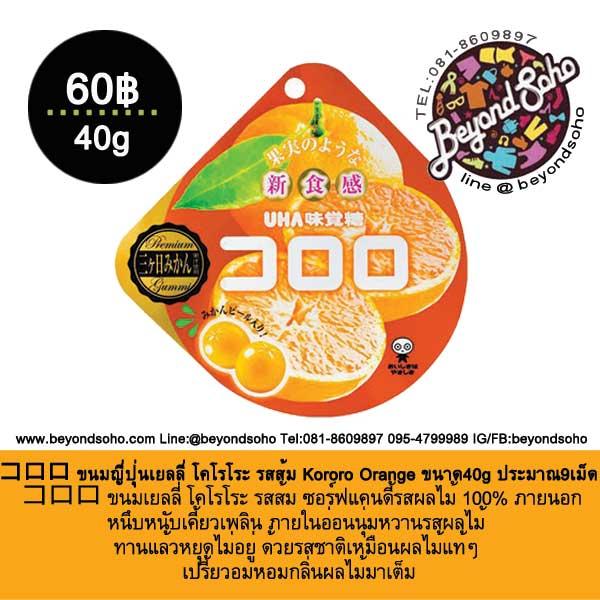 コロロ ขนมญี่ปุ่นเยลลี่ โคโรโระ รสส้ม Kororo Orange ขนาด40g