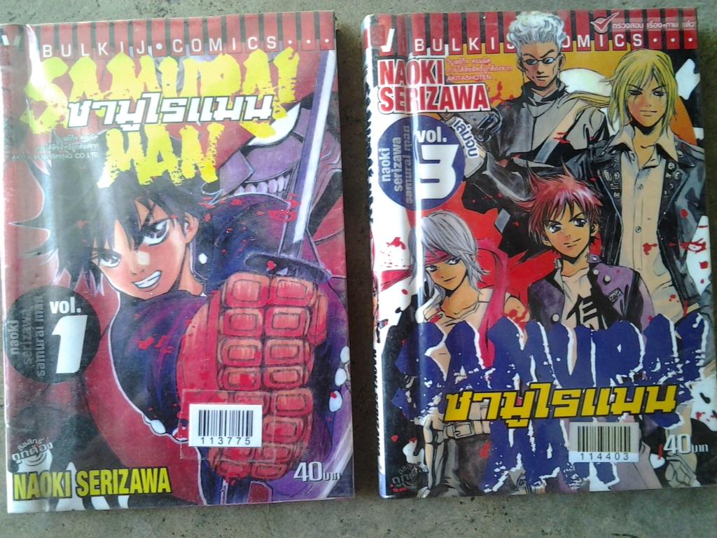 SAMURAI MAN ซามูไรแมน 1-3 เล่มจบ