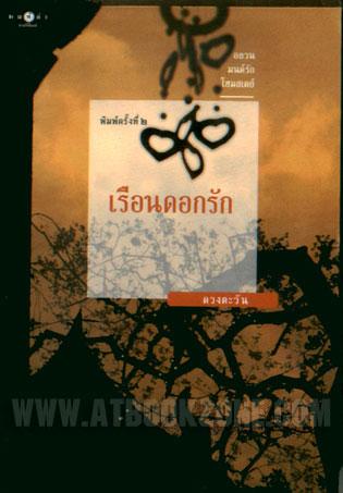 เรือนดอกรัก / ดวงตะวัน :: มัดจำ 300 ฿, ค่าเช่า 60 ฿ (พิมพ์คำ) FT_PC_0021