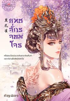 ยุทธจักรจอมโจร / กัญฉัตร :: มัดจำ 430 ฿, ค่าเช่า 86 ฿ (Princess)