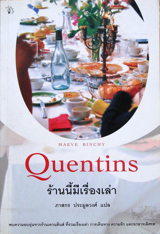 ร้านนี้มีเรื่องเล่า Quentins / Maeve Binchy / ภาสกร ประมูลวงศ์