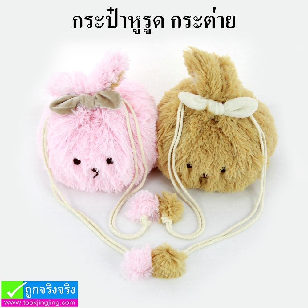 กระเป๋าหูรูด กระต่าย ราคา 120 บาท ปกติ 300 บาท
