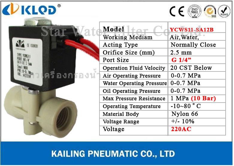 "Solenoid Valve Plastic Nylon,คอยล์กันน้ำ 1/4""(2 หุน) 220 VAC (NC) เกลียวใน Wire"