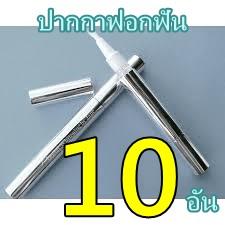 ปากกาฟอกฟันขาว10อัน