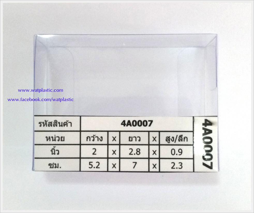กล่องสบู่ผืนผ้า 5.2 x 7 x 2.3 cm