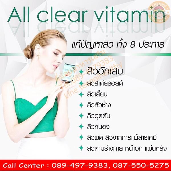 all clear vitamin ราคาส่ง
