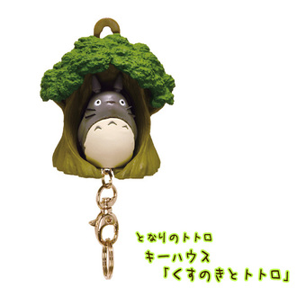 พวงกุญแจพร้อมที่แขวน My Neighbor Totoro
