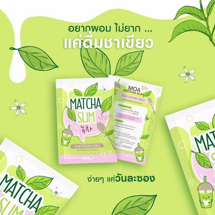 Matcha Slim มัทฉะ สลิม ชาเขียวลดน้ำหนัก